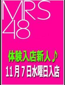 人妻総選挙Mrs48 望(M組)