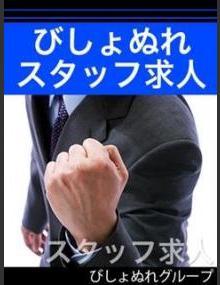 びしょぬれ新人秘書 スタッフ求人