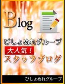 びしょぬれ新人秘書 ブログ♪