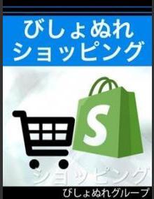 びしょぬれ新人秘書 ショッピング