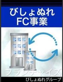 びしょぬれ新人秘書 FC事業