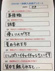 川越発ドキドキ体験入店 さき