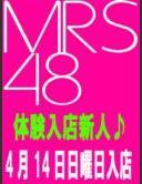 人妻総選挙Mrs48 椿(S組) ピックアップガールズ
