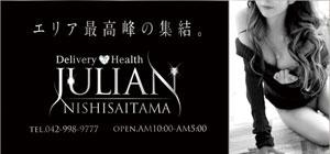 ジュリアン西埼玉店