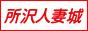 埼玉所沢市 所沢人妻城