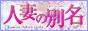 埼玉草加市 人妻の別名